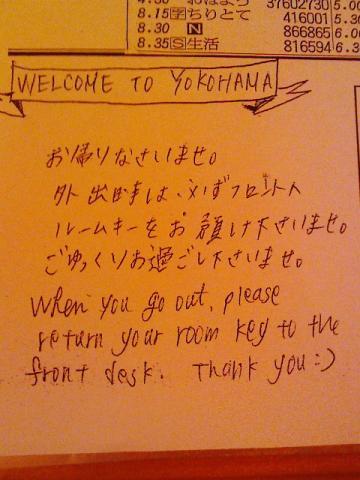 東横インの手書きメッセージ