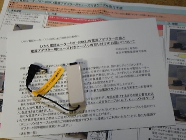 ひかり電話ルーター「RT-200KI」電源アダプタリコールキター