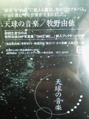 天球の音楽/牧野由依