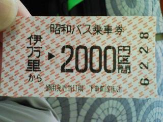 akkiのきまぐれ旅日記「伊万里から高速バ9$GJ!2,6u9A$X!W